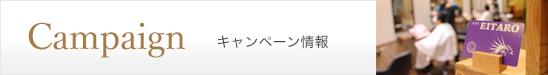 美容室eitaroのキャンペーン情報