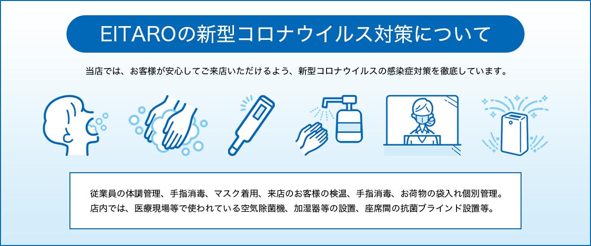 京都上京区出町柳の美容室EITAROの新型コロナウイルス対策について